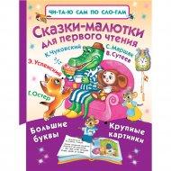 Книга «Сказки-малютки для первого чтения».