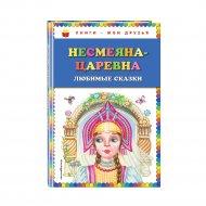 Книга «Несмеяна-царевна. Любимые сказки» (ил. М. Литвиновой).