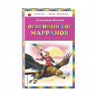 Книга «Огненный бог Марранов, иллюстрация В. Канивца» Волков А.М.