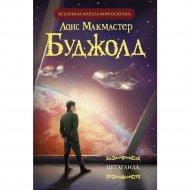 Книга «Цетаганда».