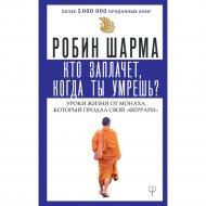 Книга «Кто заплачет, когда ты умрешь?» Шарма Р.