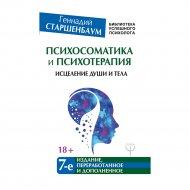Книга «Психосоматика и психотерапия. Исцеление души и тела».