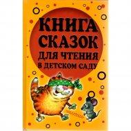Книга «Книга сказок для чтения в детском саду» А.М. Савченко.