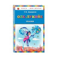 Книга «Оле-Лукойе: сказки» Андерсен Г.Х. (ил. Н. Гольц).