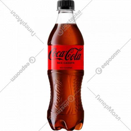 Напиток «Coca-Cola» без сахара, 0.5 л.