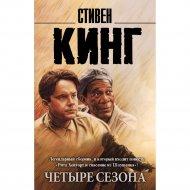 Книга «Четыре сезона» Стивен Кинг.
