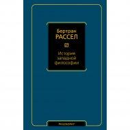 Книга «История западной философии» Рассел Б.