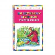 Книга «По щучьему веленью: Русские сказки» иллюстрация А. Кардашука.