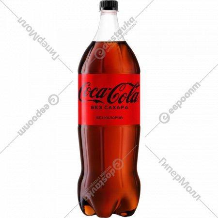 Напиток «Coca-Cola» zero, 2 л.
