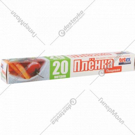 Пленка пищевая 20 м х 28 см.