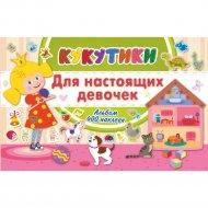 Книга «Кукутики. Для настоящих девочек» .