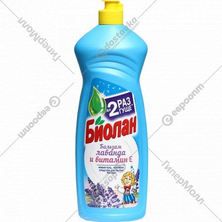 Средство для мытья посуды «Биолан» c лавандой и витамином Е, 900 г.