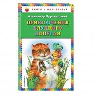 Книга «Приключения блудного попугая» Курляндский А.Е.