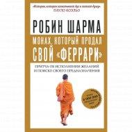 Книга «Монах, который продал свой» феррари, Шарма Р.