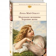Книга «Маленькие женщины. Хорошие жены».