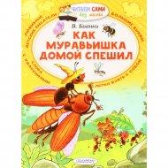 Книга «Как муравьишка домой спешил» Бианки В. В.