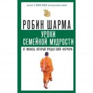 Книга «Уроки семейной мудрости от монаха, который продал свой феррари»