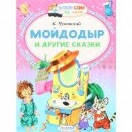 Книга «Мойдодыр и другие сказки» Чуковский Корней.