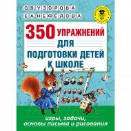 Книга «350 упражнений для подготовки детей к школе» Узорова О.В.