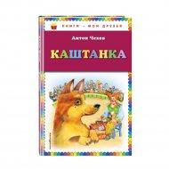 Книга «Каштанка, иллюстрация М. Белоусовой» Чехов А.П.