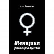 Книга «Женщина. Учебник для мужчин» Новоселов О.