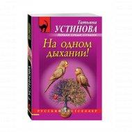 Книга «На одном дыхании!» Устинова Т.В.