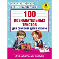 Книга «100 познавательных текстов для обучения детей чтению».