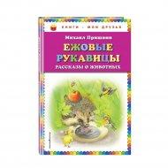 Книга «Ежовые рукавицы: рассказы о животных» Пришвин М.М.