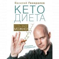 Книга «#КетоДиета. Есть жир можно!».