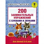 Книга «200 занимательных упражнений с буквами для детей 5-6 лет».