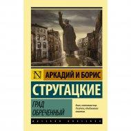 Книга «Град обреченный» Стругацкий А.Н.