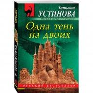 Книга «Одна тень на двоих» Устинова Т.В.