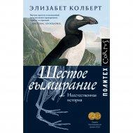 Книга «Шестое вымирание».