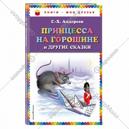 Книга «Принцесса на горошине и другие сказки» Андерсен.