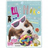 Книга «Мой забавный щенок».