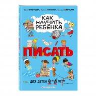 Книга «Как научить ребёнка писать: для детей от 4 до 6 лет»