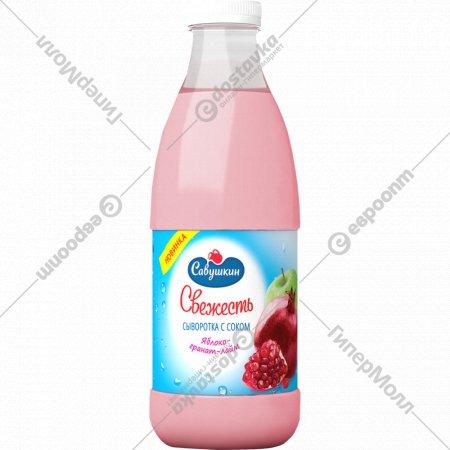 Напиток «Свежесть» с соком яблока-граната-лайма 950 г.