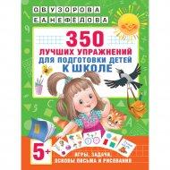 Книга «350 лучших упражнений для подготовки к школе» Узорова О.В.