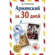 Книга «Армянский за 30 дней» Степанян Д.