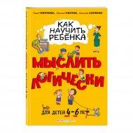 Книга «Как научить ребенка мыслить логически: для детей от 4 до 6 лет»