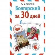 Книга «Болгарский за 30 дней» Круглик А.Е.