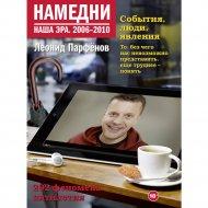 Книга «Намедни. Наша эра. 2006-2010».
