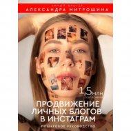 Книга «Продвижение личных блогов в Инстаграм: пошаговое руководство».