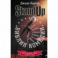 Книга «Библия комедии. Stand Up».
