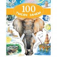 Книга «100 тысяч зачем» Малов В.И.