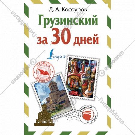 Книга «Грузинский за 30 дней» Косоуров Д.А.