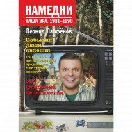 Книга «Намедни. Наша эра. 1981-1990».