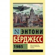 Книга «1985» Берджесс Э.