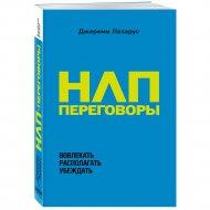 Книга «НЛП-переговоры. Вовлекать, располагать, убеждать».