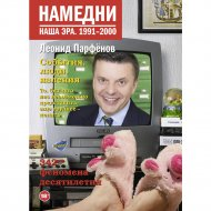 Книга «Намедни. Наша эра. 1991-2000».